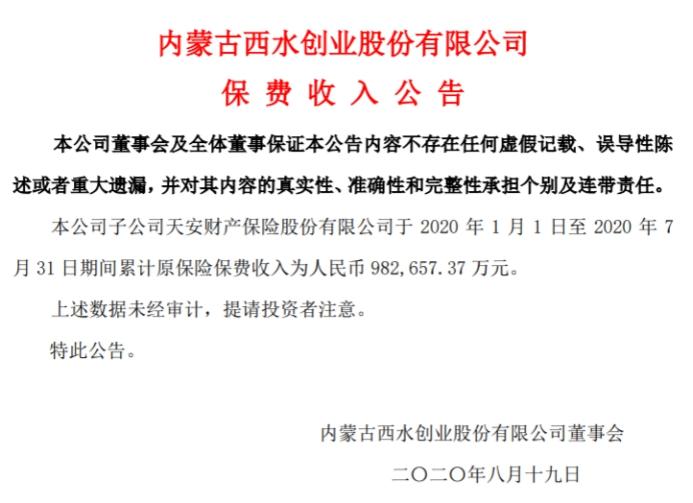 天安财险前7月保费收入98亿元 认购新时代信托产品143亿逾期