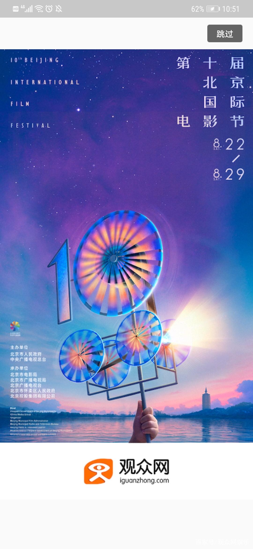 观众网成为第十届北京国际电影节官方粉丝媒体合作平台