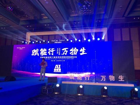 珠海伊斯佳携手天淘AI新零售,打造中国美业赋能帮扶平台