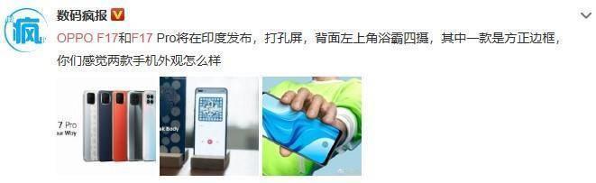 OPPO F17 Pro即将海外发布,网友:可能是最时尚的F系列手机