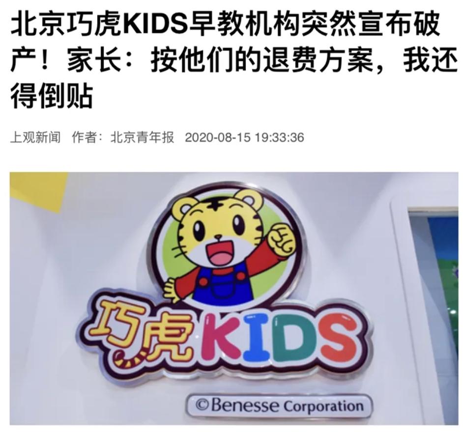 一年收2.2万的北京巧虎KIDS早教突然破产,400家长讨要500万学费!开学了,孩子英语怎么办?