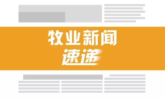 《【万和城公司】华益傲峰畜牧资讯:水产品兽药残留监测抽检合格率99.2%》