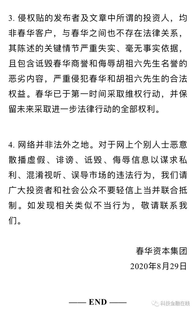 """《【杏耀安卓版登录】投资人控诉胡祖六""""贱卖""""蚂蚁集团股权给亲属 春华资本:诽谤》"""