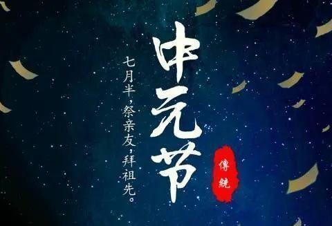中元节晚上能出门吗 中元节禁忌总结