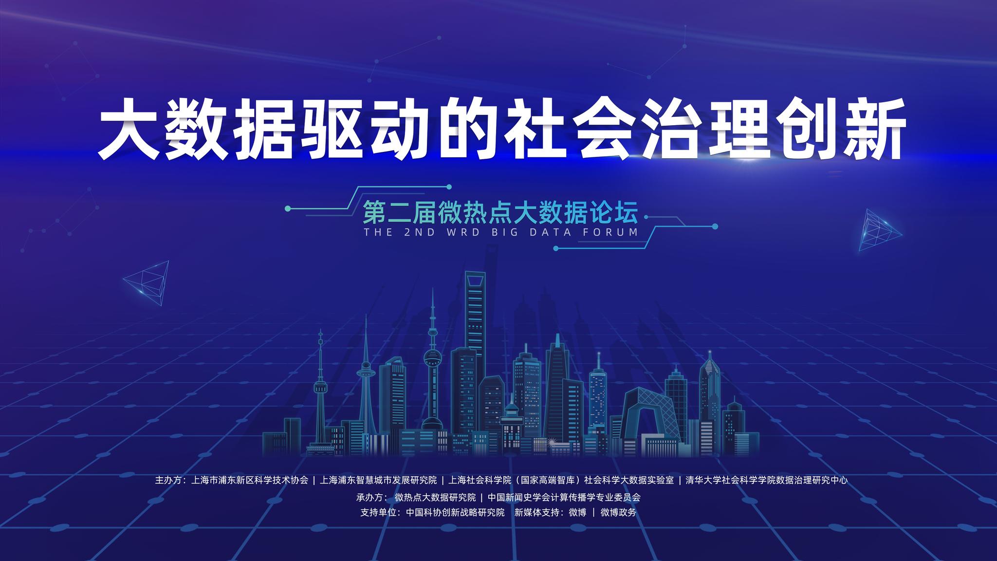 第二届微热点大数据论坛将于9月5日开幕