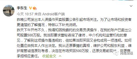 《【万和城平台官网】105分钟内一卖一买,净赚14万!李东生致歉,但网友不买账》