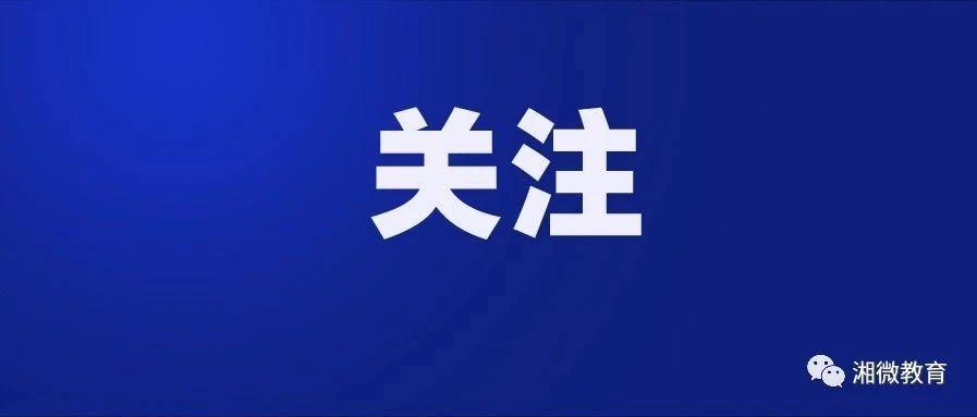 湖南省2020年普通高校招生本科三批征集志愿投档分数线