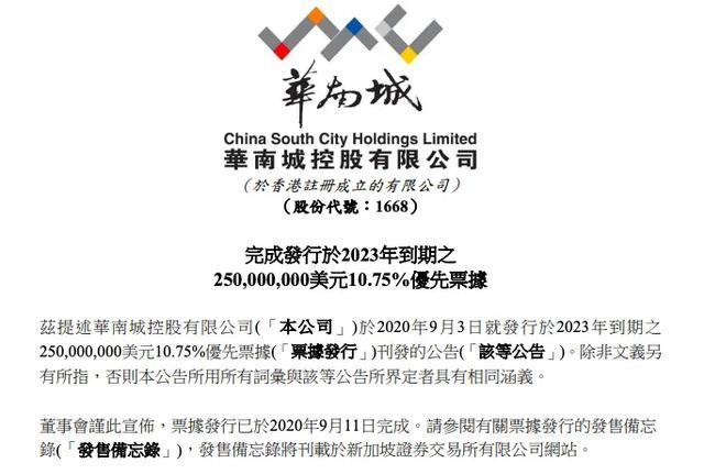 与腾讯六年联姻共话电商转型梦 华南城始终陷高息发债漩涡