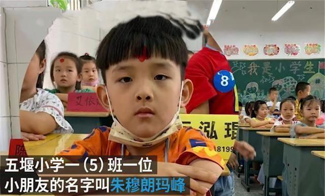 """爸爸姓""""朱"""",开玩笑给娃取名""""朱穆朗玛峰"""",妈妈:孩子不介意"""