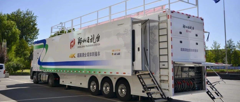 郑州电视台大型超高清全媒体转播车奔赴金鸡百花电影节录制现场