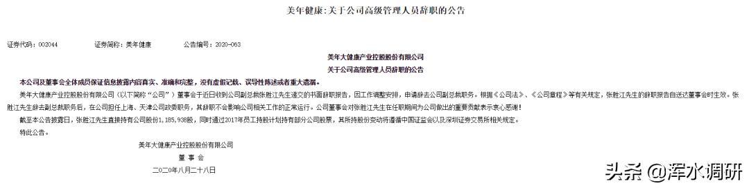 《【万和城注册平台】美年健康股东会见闻:多事之秋公司如临大敌,四季度全力避免ST》