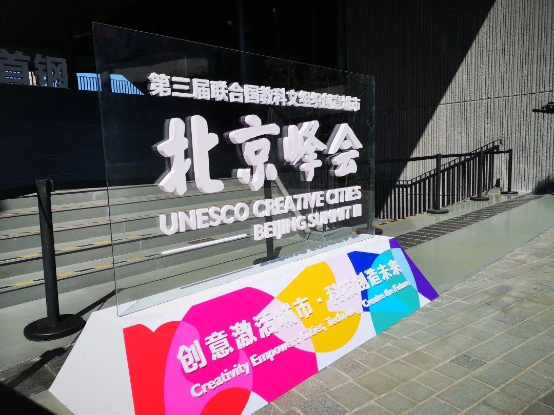 第三届联合国教科文组织创意城市北京峰会开幕