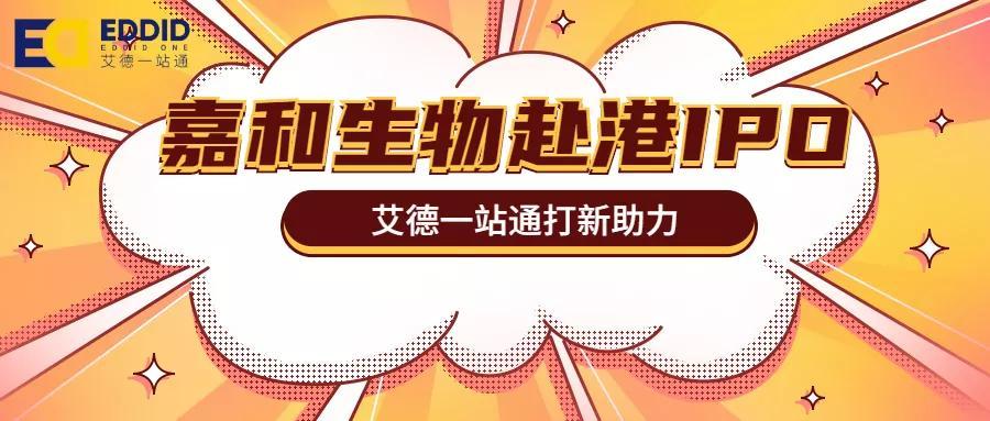 《【万和城注册平台】港股打新软件艾德一站通:嘉和生物或本周招股!》