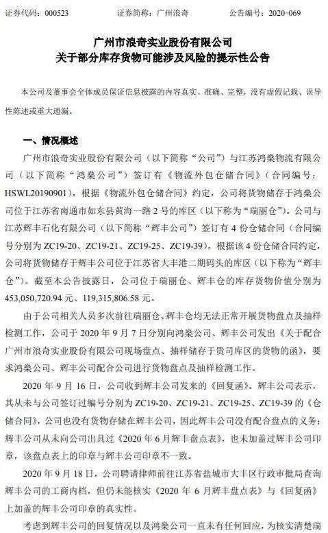 《【万和城代理平台】股市奇葩:獐子岛的扇贝跑了,广州浪奇的洗衣粉也玩消失!》