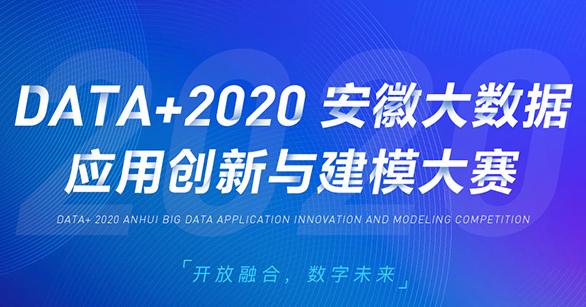 Data+ 2020安徽大数据应用创新与建模大赛火热报名中