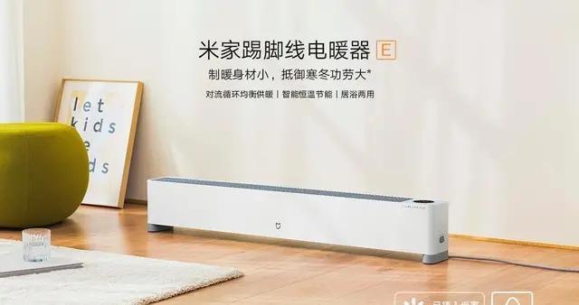 米家踢脚线电暖器E开售 低价也能很好用