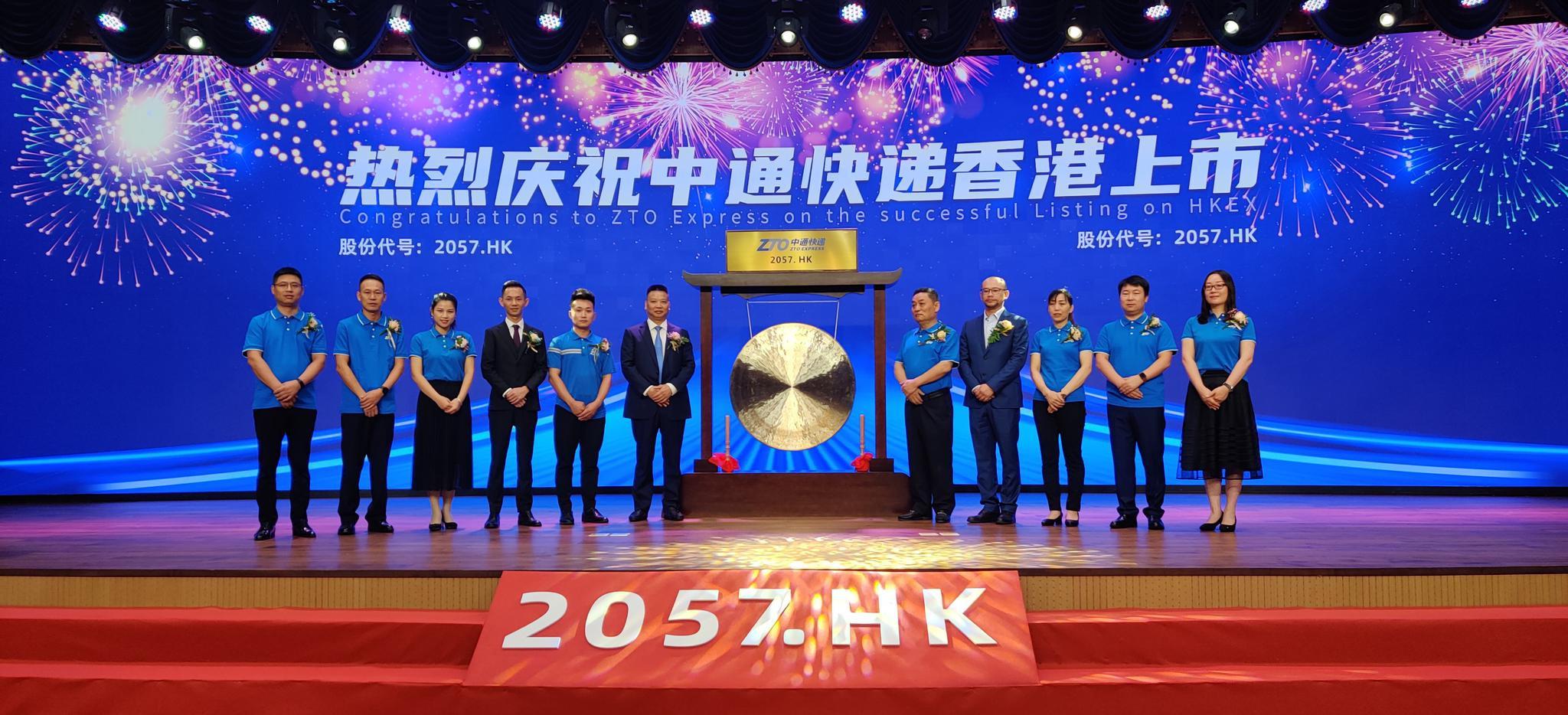 《【万和城平台官网】中通快递香港上市,港交所迎来最大市值物流股》