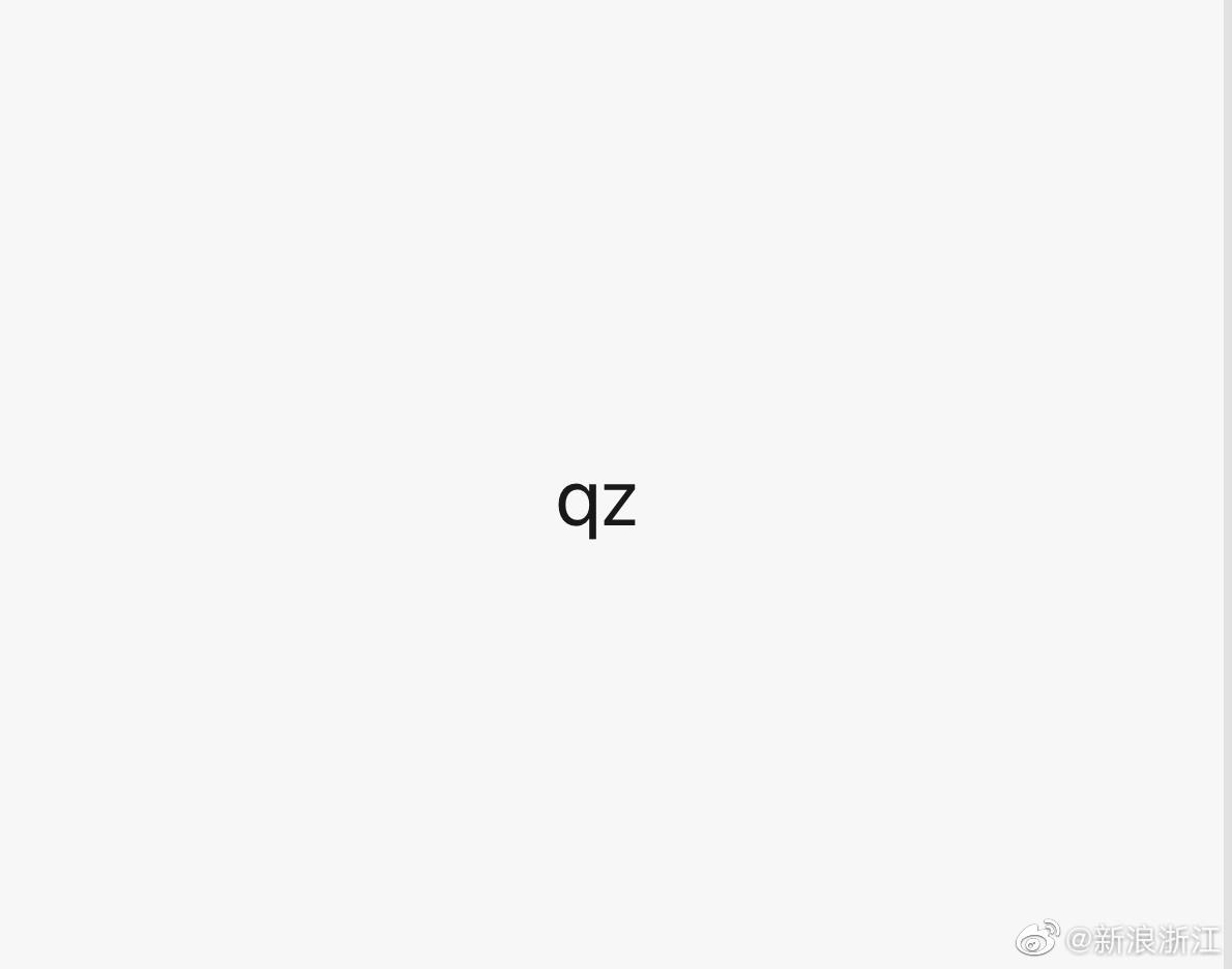 """当你输入""""qz"""",你的输入法显示的是____?"""