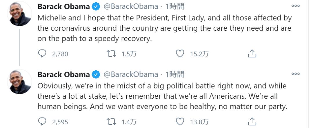 奧巴馬發聲:我們都是美國人……