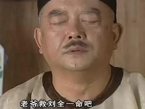 年过六甲的刘权哭着问和珅,我就贪了你一点,难道就一定得死吗?