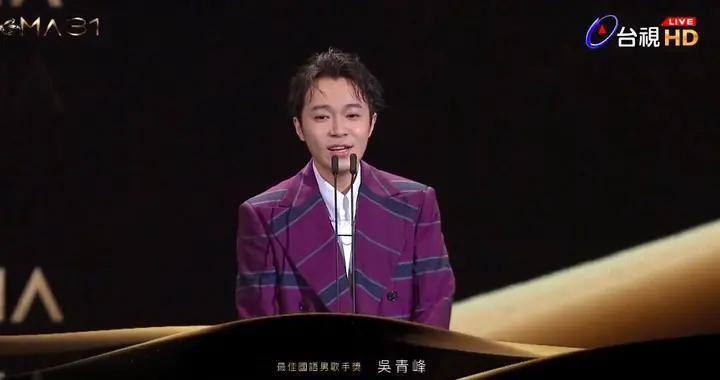 吴青峰夺金曲奖最佳国语男歌手,梁静茹六度陪跑