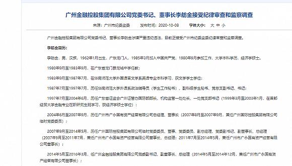 广州金控董事长被查 旗下广州银行、万联证券IPO进程会否生变?