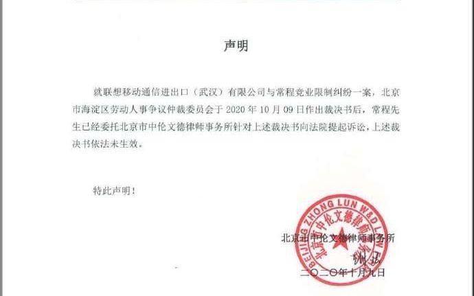 仲裁常程赔偿联想525万后:联想表示欢迎 常程将提起诉讼