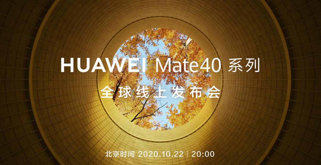 搭载华为绝版芯片:Mate40正式定档 余承东称是史上最强大华为Mate