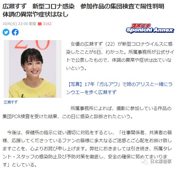 日本多位演艺圈明星确诊新冠 合作演员也遭传染