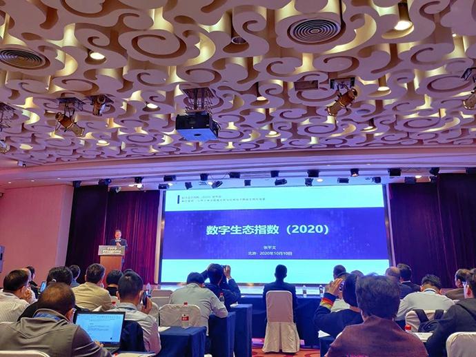 数字生态指数2020在京发布:京沪浙粤总指数全面领先