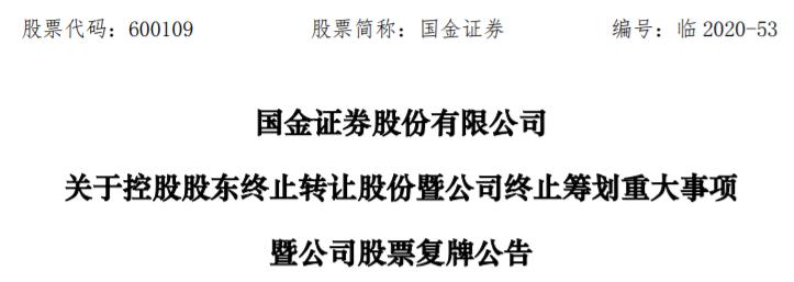 《【万和城平台网】凉了!刚刚,国联、国金官宣终止重组、明日复牌,27万股民空欢喜》