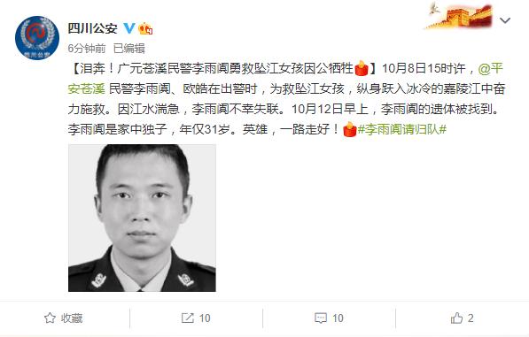 救坠江女孩民警牺牲 李雨阗是谁个人资料介绍