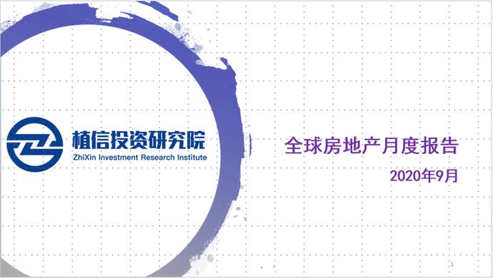 植信投資研究院:全球房地產2020年9月報告