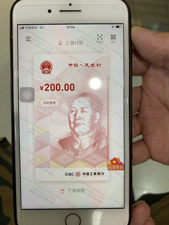 探访|深圳数字人民币红包到货 怎么花?体验如何?