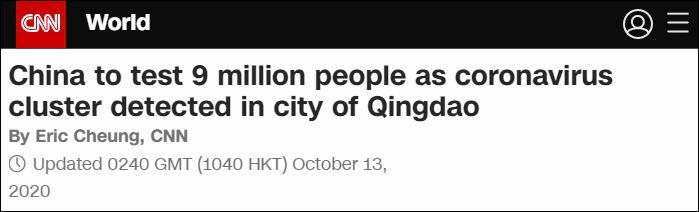 CNN:青岛计划对900万人口进走检测