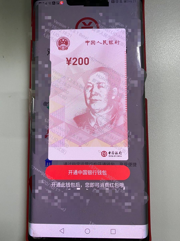 揭秘深圳数字人民币:类似消费券 有望全国推开