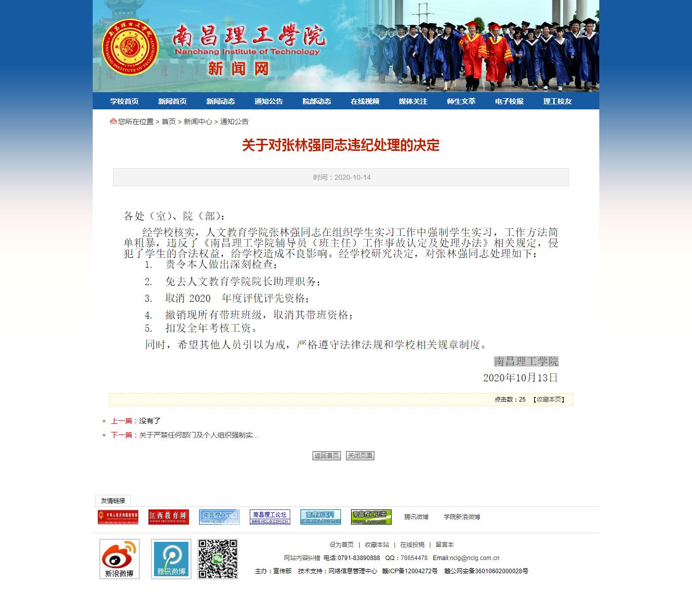 强制学生实习 南昌理工学院人文教育学院院长助理被免