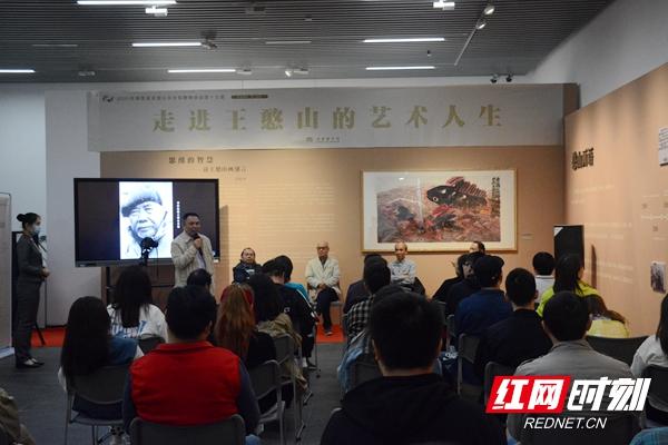 湖南美术馆美育课堂为你揭秘王憨山的艺术人生
