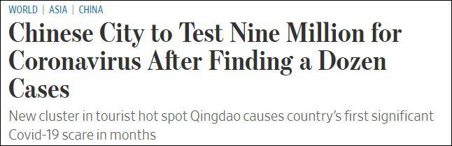 华尔街日报:在发现少数病例后,青岛计划对900万人进行检测