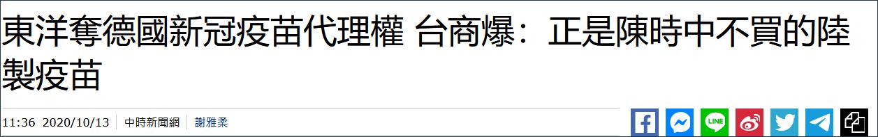 台湾中时讯休网13日报道