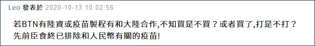 """有台湾网友在报道下留言指陈时中""""打脸""""自己言论"""
