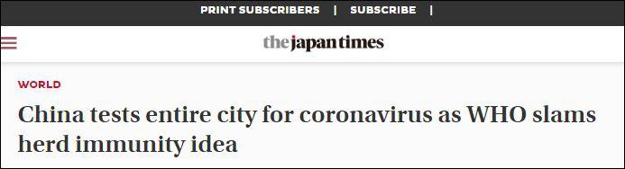 """日本时报:中国在全城普检,WHO打脸""""打脸群体免疫"""""""