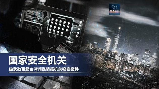 《人民日报》登告台湾情治部门书,有那句!