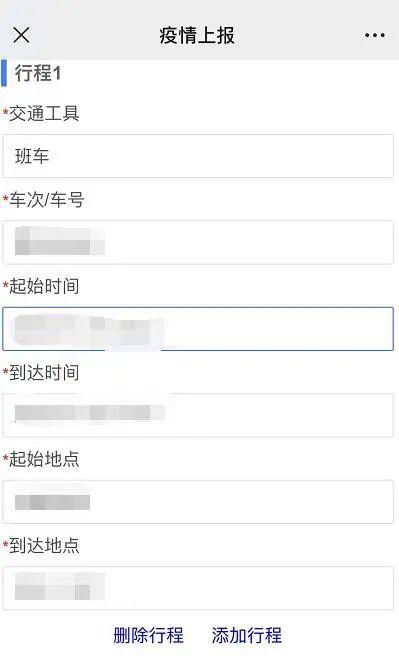 """小赵填写的""""健康日报""""部分信息截图"""