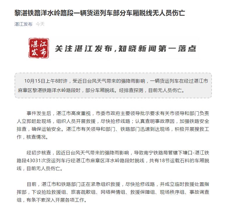 广东湛江一货运列车18节车厢脱线 目前无人员伤亡