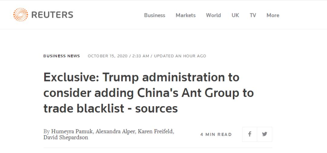"""路透社独家消息:特朗普政府将考虑将中国蚂蚁集团列入""""贸易黑名单"""""""