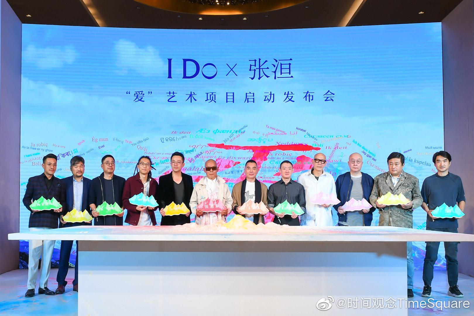 10月15日,珠宝品牌@IDo官方微博 联合世界著名当代艺术家张洹……