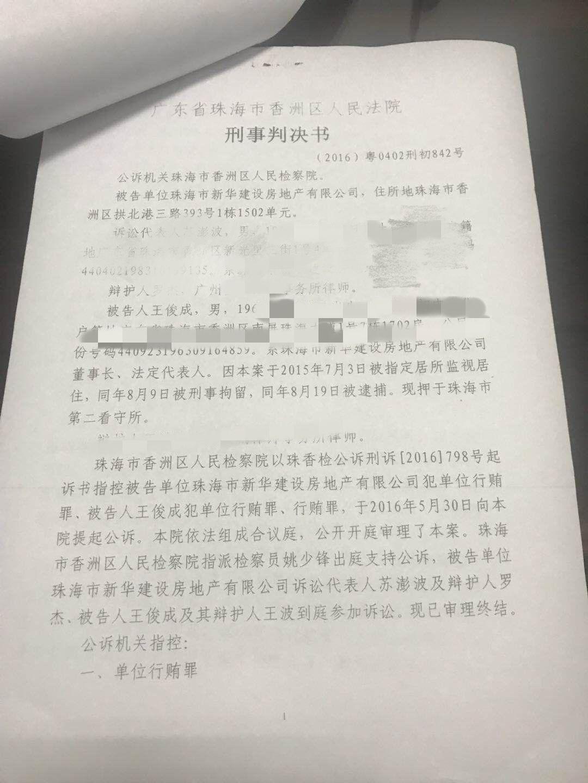 新华建设董事长行贿珠海原市长 刑满不足5年违规任10余企业高管