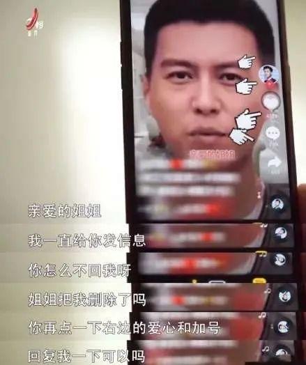 """""""假靳东""""与女网友互动(图源:网络)"""