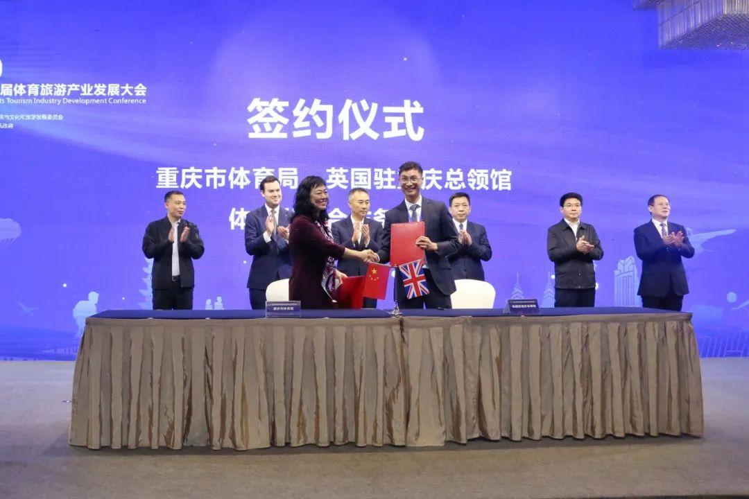 重庆市体育局与英国驻重庆总领馆签署合作协议。邹乐 摄